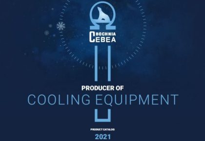 New CEBEA 2021 catalogs – cooling and confectionery equipment